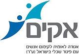 אקים, אגודה לאומית לקידום אנשים עם פיגור שכלי בישראל