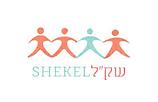 """שק""""ל, שירותים קהילתיים לאנשים עם צרכים מיוחדים"""