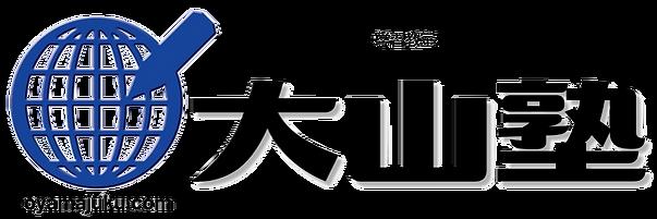 大山塾 (3).png