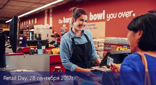 Microsoft Retail Day