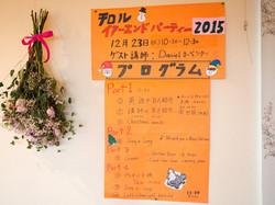 12月 Year-end party