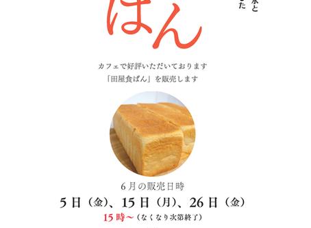 6月の田屋食ぱん販売日