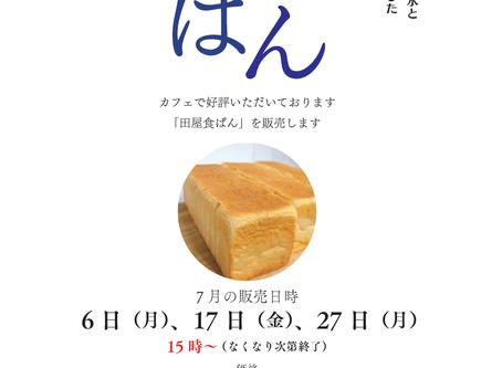 7月の田屋食ぱん販売日