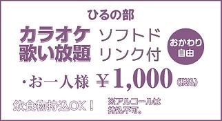 仙台 宮城 宮城野区 栄 ミュージックパブ カラオケ フランク永井