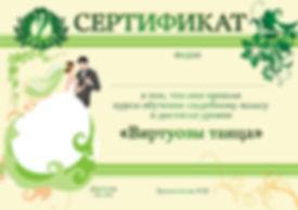 свадьба, постановка танца в прокопьевске