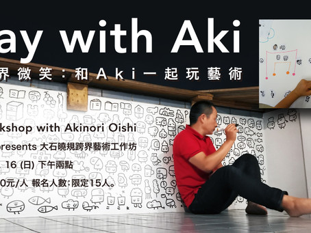 """Workshop in Tamsui """"Play with Aki"""" 2020"""