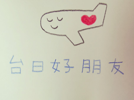 Friendship from Japan to Taiwan 2021