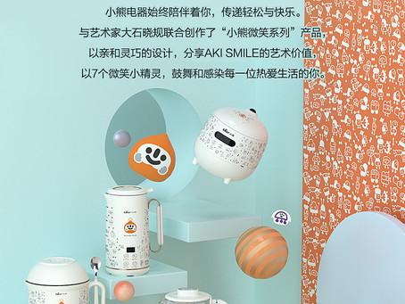 Aki Smile for your life 2020