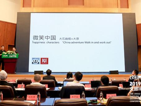 Xiamen IP conference 2019