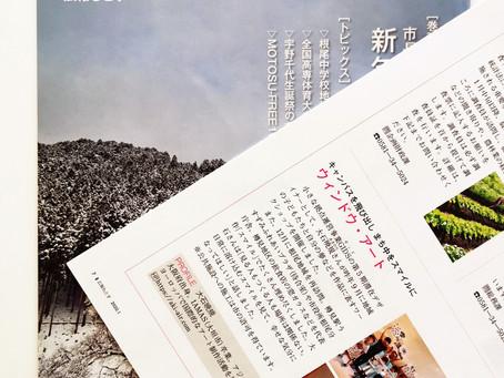Motosu city public magazine 2020
