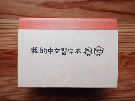 Chinese Study Book 2020