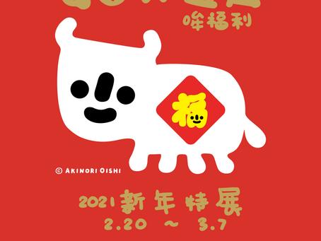 Lucky Cow 2021