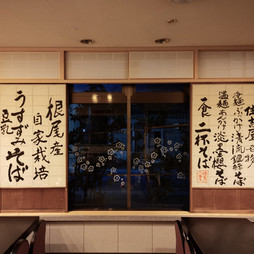 Sumiyoshi-ya