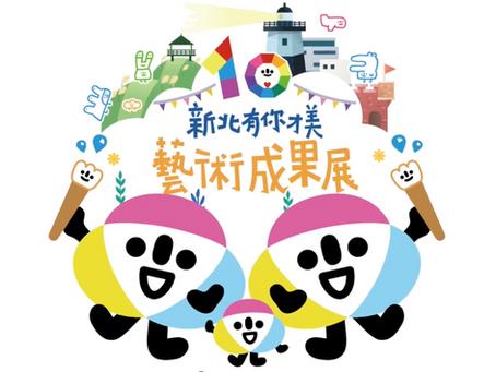 New Taipei City art exhibition 2021
