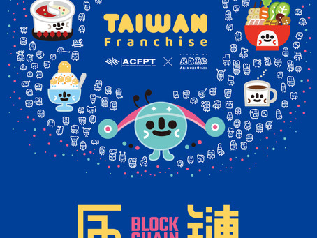 The Association of Chain and Franchise Promotion Taiwan (ACFPT) 2021