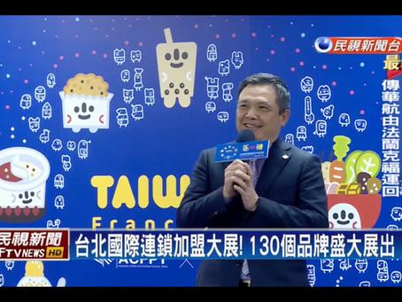 TV news Food Expo in Taiwan 2021