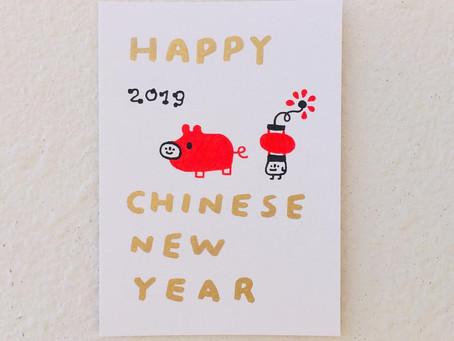 Happy CNY (Chinese New Year)