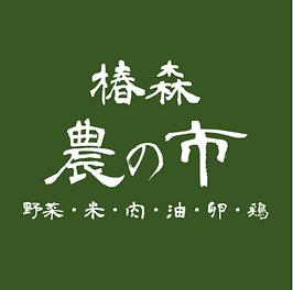 椿森農の市 ロゴ.png