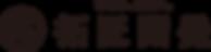 拓匠開発ロゴ_ヨコ組1.png