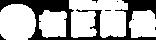 takusho_logo_w_1.png