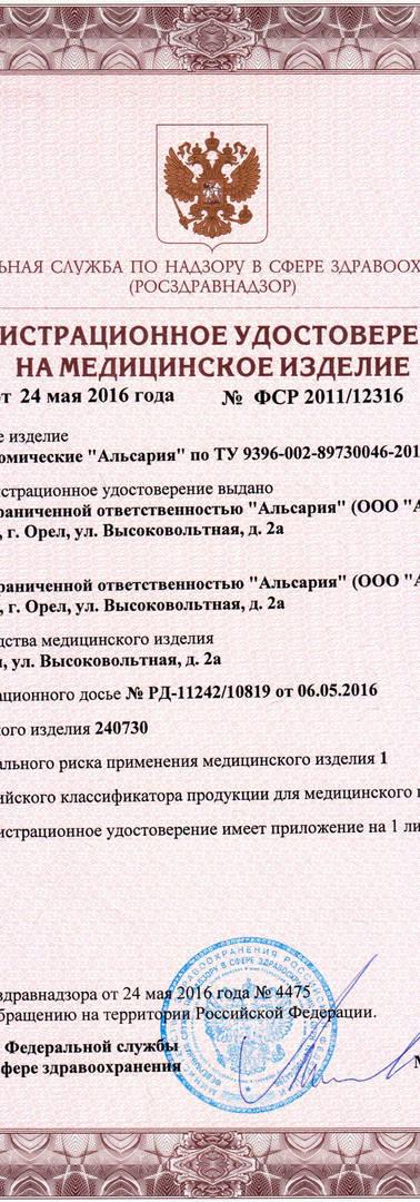МРУ ФСР 2011-12316