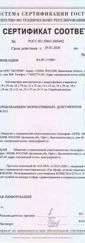 Сертификат соответствия на аппликатор