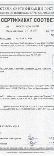 Сертификат соответствия на быт. изд.
