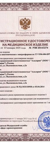 МРУ РЗН 2014-2274
