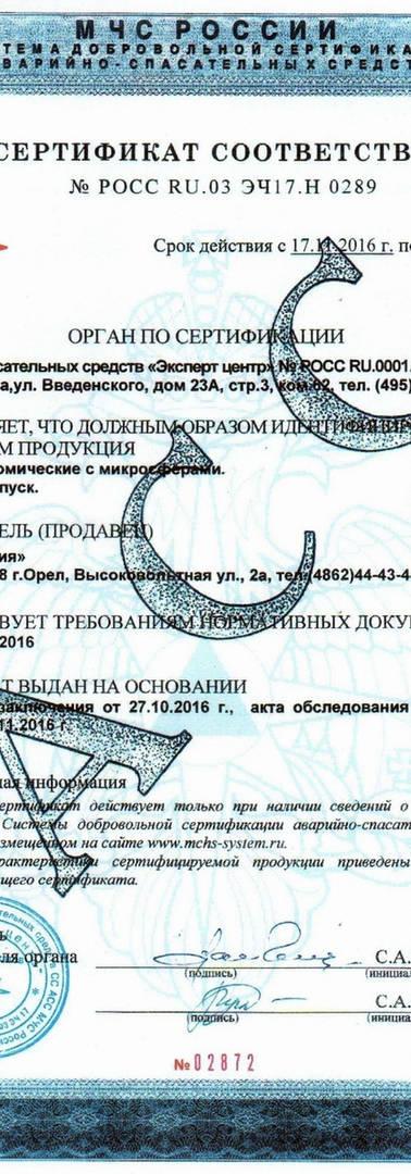 Сертификат МЧС