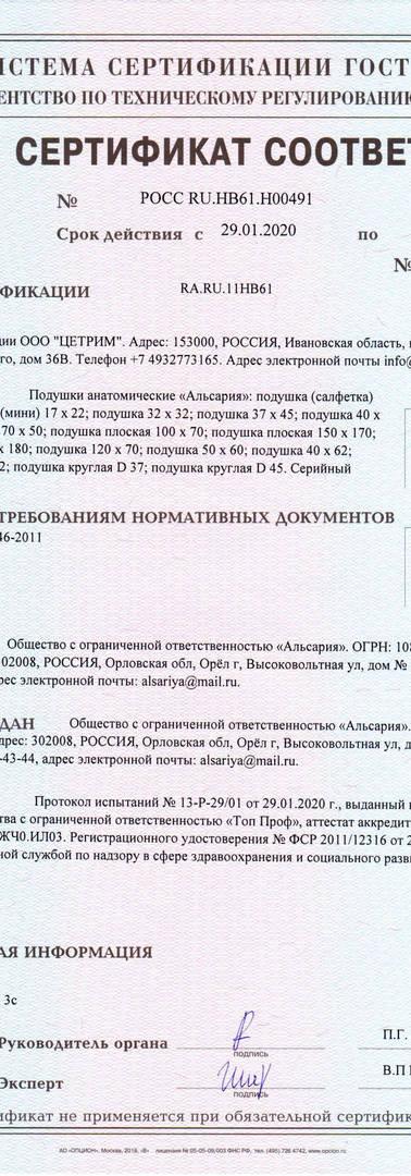 Сертификат соответствия на подушки