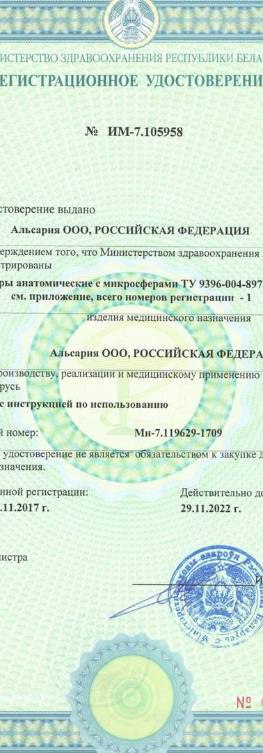 РУ ИМ-7.105958 - Аппликаторы, Республика