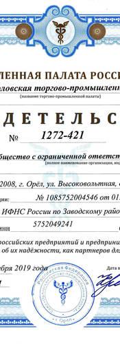 Свидетельство ТПП РФ