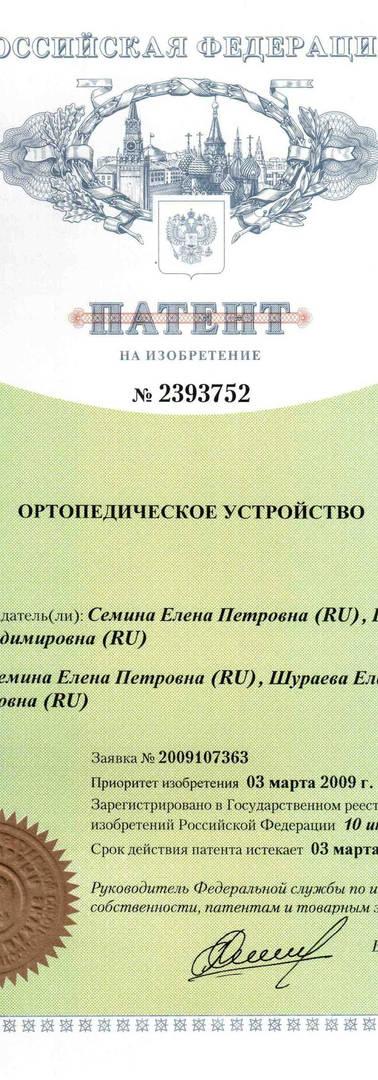 Патент на ортопедическое устройство