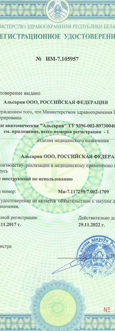 РУ ИМ-7.105957 - Подушки