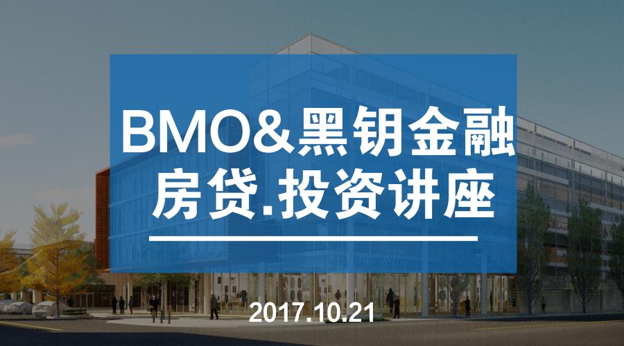 【联合讲座】BMO 和Black Key房贷投资讲座