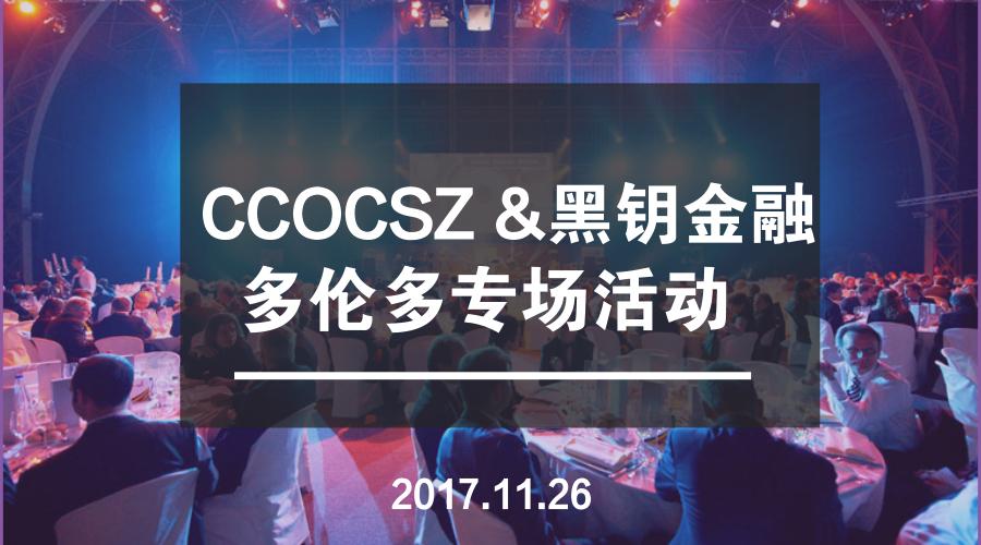 【联合讲座】CCOCSZ平台加申夜话与黑钥金融多伦多线下活动专场
