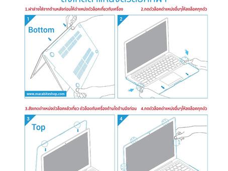 วิธีการใส่เคส Macbook