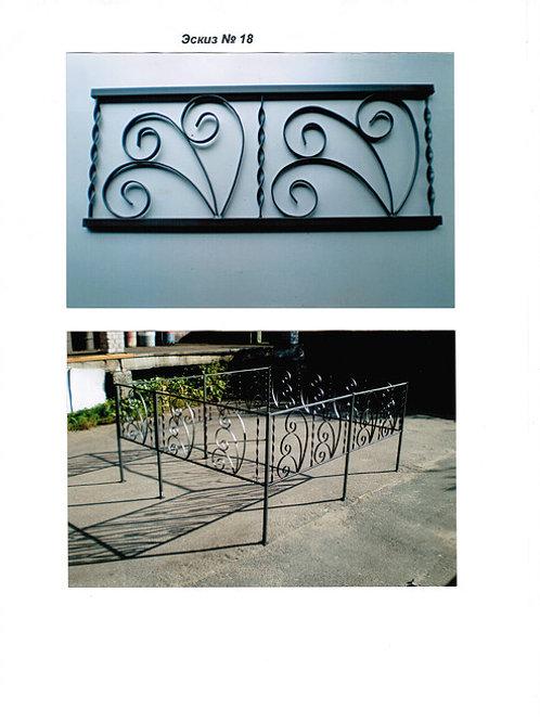 Оградка металлическая, калитка входит в стоимость