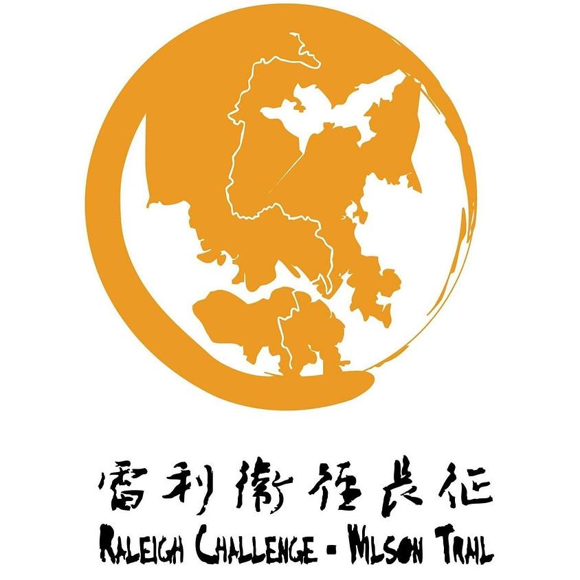 Raleigh Challenge - Wilson Trail