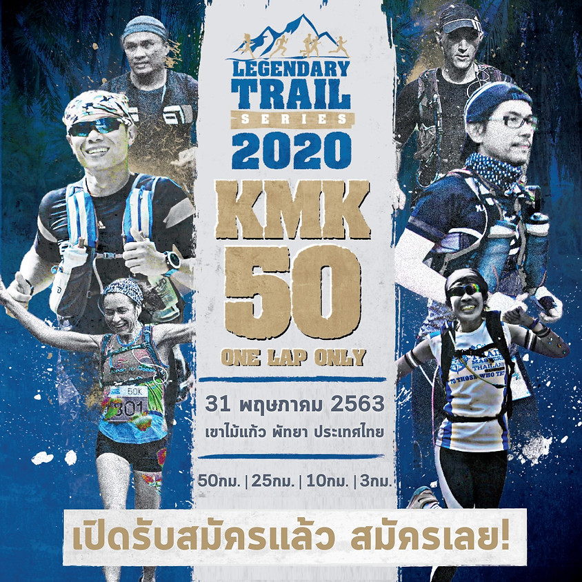 Khao Mai Kaew 50