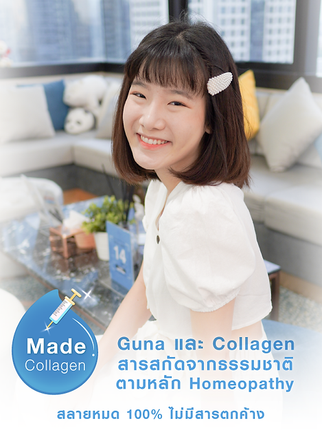 MADE-Collagen.png