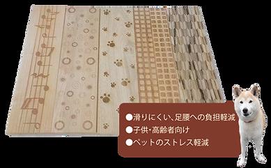 床材の彫刻デザイン