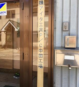 プレカット 中田工場