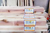 広葉樹ブランド置賜木の木材
