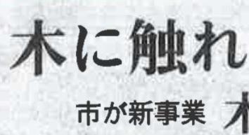 米沢市事業 木工品配布会(山形新聞に掲載されました)