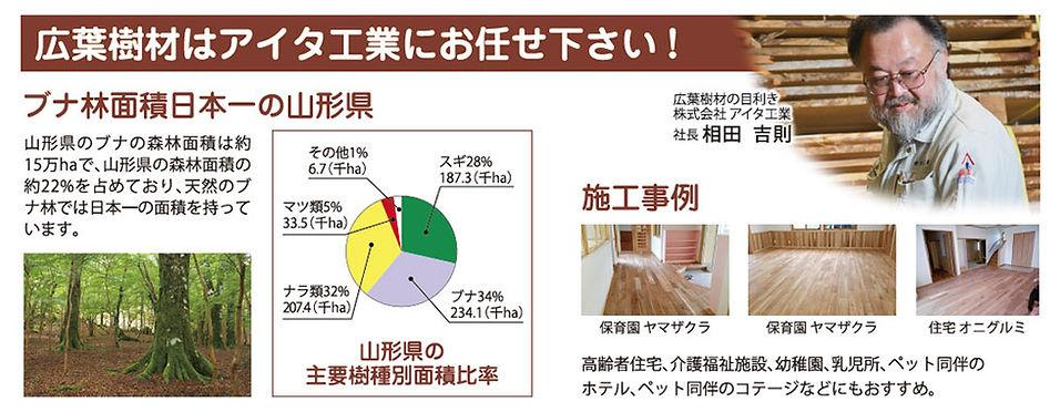広葉樹材はアイタ工業にお任せください!ブナ林面積日本一のやまが山形県