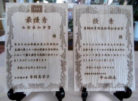 木製表彰状を作成