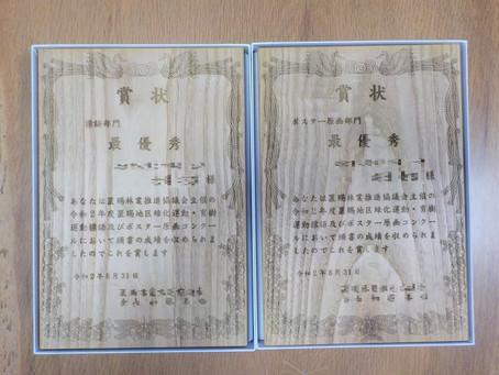 広葉樹 栗 木の賞状