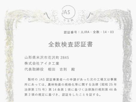 JAS規格の認証を取得しました