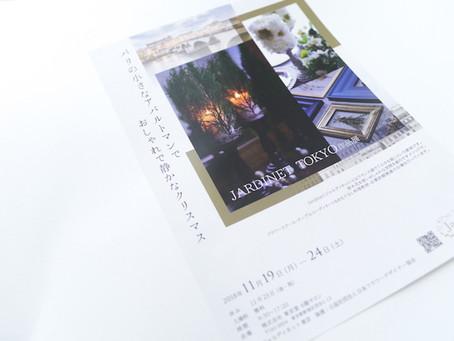 JARDINET TOKYO様 作品展チラシ